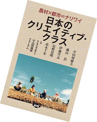 日本のクリエイティブクラス.jpg