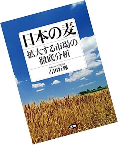 日本の麦.png