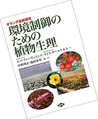 環境制御のための植物生理.png
